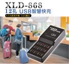 【小樺資訊】含稅充電器 XLD-868 12孔USB智慧快充 高導電材質 高品質電容銅線 總輸出12A 12孔輸出