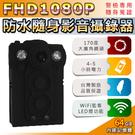HD 1080P 64GB超廣角170度防水隨身影音密錄器-警察執勤必備/WiFi監看/LED燈功能UPC-700系列