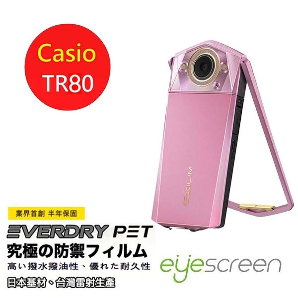 EyeScreen Casio TR80 EverDry PET 螢幕保護貼
