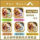 *KING WANG*【《PetBest》金太郎特餐鮮肉犬用餐盒-100g
