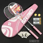 羽毛球拍 雙拍羽毛球情侶成人男女生粉色藍色初學  創想數位igo