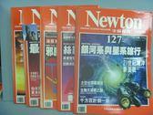 【書寶二手書T4/雜誌期刊_RHD】牛頓_121~130期間_共5本合售_銀河系與星系旅行等