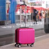 18寸輕便小行李箱迷你拉桿箱學生旅行密碼箱登機箱 YYP