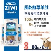 【SofyDOG】ZiwiPeak巔峰 乖狗狗天然潔牙骨-鮮草羊肚 六件組