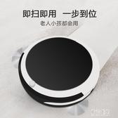掃地機器人家用臥室智能全自動吸地拖地一體超薄吸塵器地寶家用吸塵器 LJ5165『東京潮流』