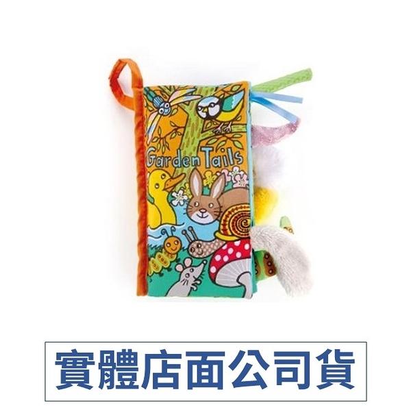 【JELLYCAT】 感官刺激布書 GARDEN TAILS 花園動物尾巴(安撫書)