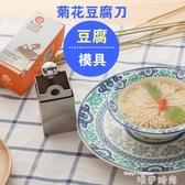 豆腐絲刀不銹鋼菊花豆腐刀DIY模具文思豆腐切絲廚用工具DIY模具 唯伊時尚