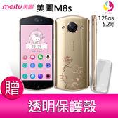 分期0利率  Meitu M8s 動漫限量版 5.2吋 128G 自拍神機 智慧型手機 贈『透明保護殼*1』