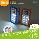 登山裝備 6+1顆應急工作露營燈.帳篷燈.釣魚燈 J-125(A)