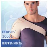 ProSkin 肩關節護套(S號~XL號,可選/10001)【杏一】