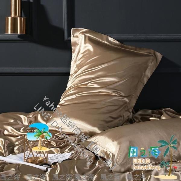 枕頭套 夏季蠶絲枕套單人冰絲真絲枕套桑蠶絲綢緞純色枕頭枕巾套一對 風之海
