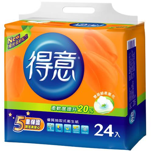 得意優質抽取式衛生紙100抽*24包【愛買】
