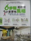 【書寶二手書T1/美工_XBL】6步驟輕鬆擺,小家更有風格:精準掌握材質、傢具、色彩…