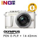 【6期0利率】申請贈原電+2千禮券 OLYMPUS E-PL9+14-42mm EZ 白色 元佑公司貨 4K