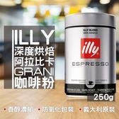 ★午後的品味時間【illy】義大利進口阿拉比卡深焙咖啡粉 250g
