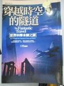 【書寶二手書T5/科學_NKN】穿越時空的隧道-世界科學未解之謎_王怡