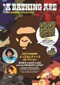 APE流行服飾圖鑑2019夏:附大肩背包