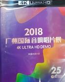 【停看聽音響唱片】【BD】東方賓館音響 展示碟測試版『4K』