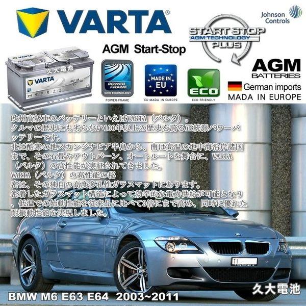 ✚久大電池❚ 德國進口 VARTA G14 AGM 95Ah BMW M6 E63 E64 2003~2011
