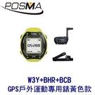 POSMA GPS戶外運動跑步專用錶 黃色款 搭 2件套組 W3Y+BHR+BCB