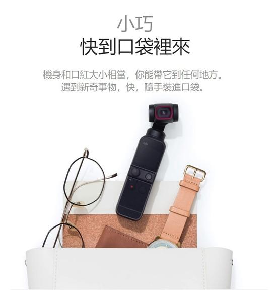 128G (送鏡頭+螢幕玻璃保貼+增高底座)3C LiFe 大疆 DJI Pocket 2 口袋三軸雲台相機 單機版(公司貨)