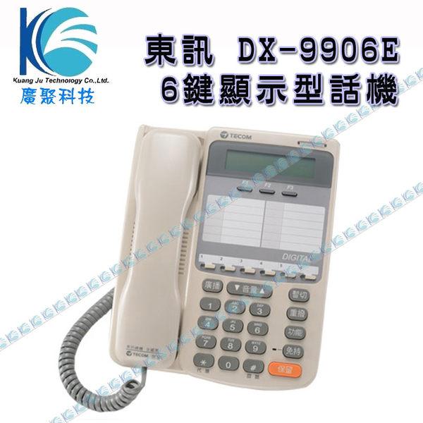東訊 DX-9906E 6鍵顯示型數位話機 [總機系統 企業電話系統]-廣聚科技