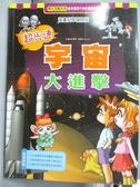 【書寶二手書T5/少年童書_YFI】超光速宇宙大進擊_許順奉