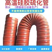 高溫風管300度紅色矽膠硫化耐腐蝕防火抽風軟管 鋼絲伸縮管通風管YYJ【快速出貨】