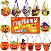 萬聖節糖果袋手提南瓜袋討糖袋小禮品裝飾兒童玩具裝扮道具禮物袋 交換禮物
