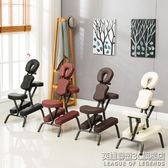 按摩椅折疊式按摩椅便攜式推拿椅折疊 英雄聯盟