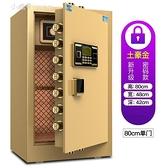 保險櫃家用辦公 80cm單門密碼防盜保險箱小型入牆辦公家用迷你電子密碼保險箱 【2021歡樂購】