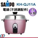 【新莊信源】11人份【SAMPO聲寶電鍋】 KH-QJ11A