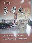 【書寶二手書T7/大學社科_EAG】新編台灣史_陳正茂