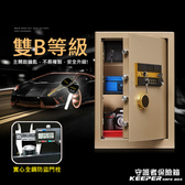 【守護者保險箱】保險箱 保險櫃 雙鑰匙 升級款 八門栓 60DI-灰金色