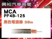 【Monster】PF4B-125 電源線 38m