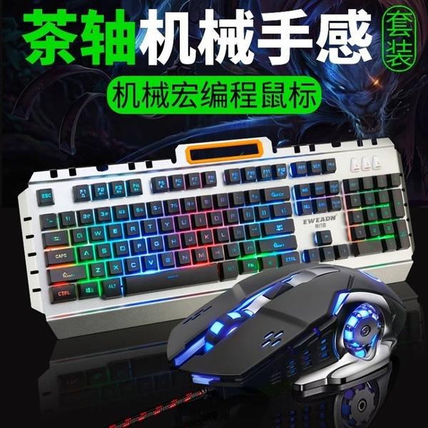 機械鍵盤 鍵盤滑鼠套裝游戲炫光有線七彩背光家用臺式機械手感聯