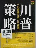 【書寶二手書T3/投資_HBC】川普策略-給房產投資人的建議_喬治.羅斯、安德魯