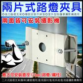 【台灣安防】監視器 兩片式夾具 路燈/鐵柱 一組夾具可安裝2隻攝影機 最大安裝直徑120mm 路燈夾具