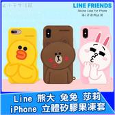 GARMMA Line Friends 立體矽膠果凍套 熊大 兔兔 莎莉 i6 i6s i7 i8 + ix 手機殼 手機套 保護套