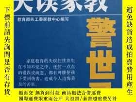 二手書博民逛書店罕見失誤家教警示錄Y228881 教育部關工委教育中心 編 南京