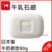 牛乳石鹼 商用香皂 80g×1個 牛奶皂 護理用品 清潔 牛奶肥皂 業務分裝包裝 可傑