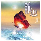 1049-靜思佛號CD