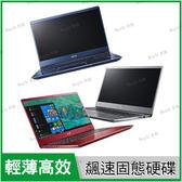 宏碁 acer SF314-54G 紅/藍/銀 120G SSD+1T雙碟加強改裝版【i5 8250/14吋/NV MX150 2G/Full-HD/Win10/Buy3c奇展】
