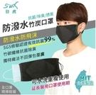 SGS布面竹碳雙用口罩 3入 (台灣製造) 可當口罩套 防潑水 竹炭設計 可水洗