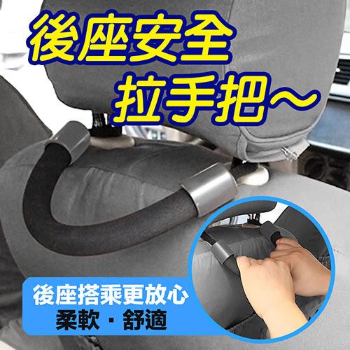 金德恩 台灣製造 汽車後座用舒適安全拉把(一對裝) )