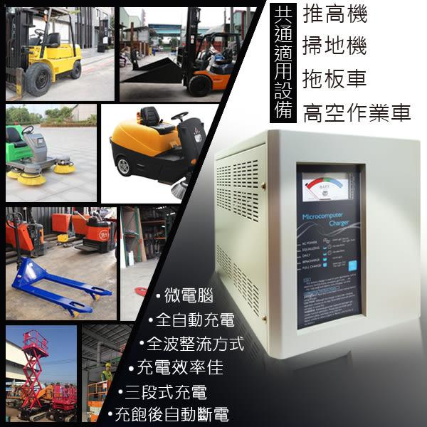 MF24V30A微電腦全自動充電機 / 掃地機.電動堆高機.拖板車適用 (MF系列24V30A)
