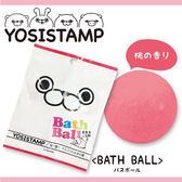 YOSISTAMP 泡澡球(單顆入)【小三美日】不挑款