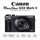 Canon G5X Mark II 相機 4K 類單眼 G5X2 G5XM2 公司貨【原電~3/31+24期】薪創數位