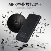 憶知音Y06運動跑步mp3播放器迷你U盤學英語口香糖MP3學生年貨禮品 {優惠兩天}