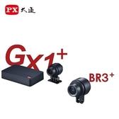 【PX大通】機車行車紀錄器《GX1+BR3+》高畫質前後雙鏡頭